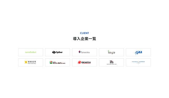 導入企業一覧